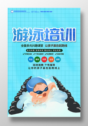 蓝色简约游泳培训班招生海报