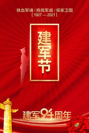 庆祝八一建军节建军94周年海报