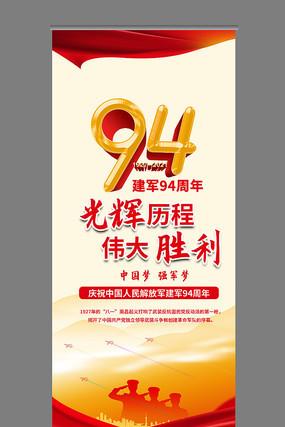 庆祝建军94周年展架