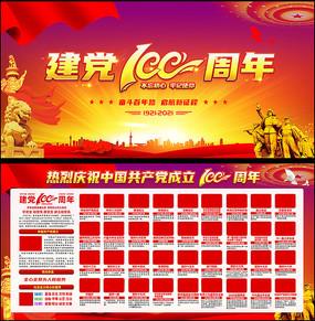 庆祝中国共产党成立100周年党史学习教育展板