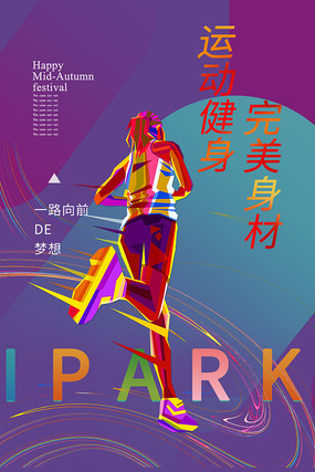时尚潮流有氧运动海报设计