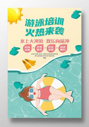 唯美小清新游泳培训海报设计