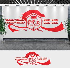 学党史党建文化墙