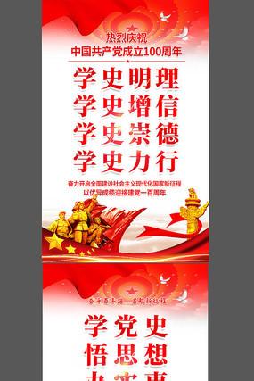 学党史悟思想办实事开新局党史学习教育海报