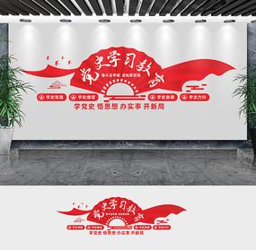 学党史悟思想党建文化墙