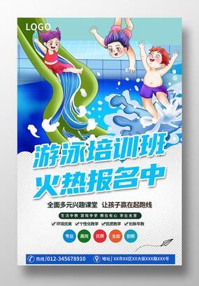 游泳培训班报名招生海报设计