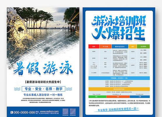 游泳培训班火爆招生宣传单