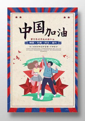 原创创意东京奥运会海报设计