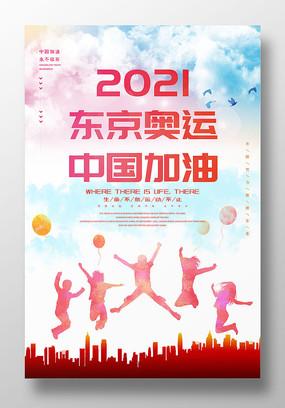 原创独家东京奥运会海报设计