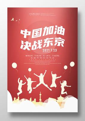 原创简约东京奥运会海报设计