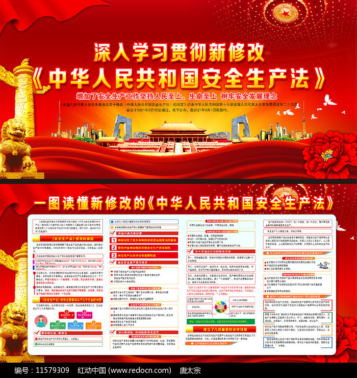中华人民共和国安全生产法展板图片