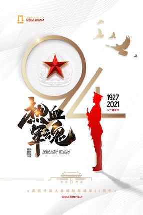 八一建军节94周年海报