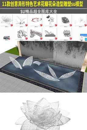 创意花瓣花朵造型雕塑