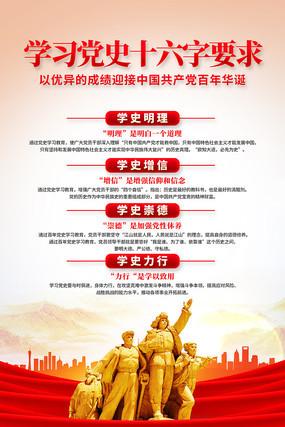 党史学习教育党建宣传海报