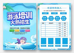 儿童游泳培训火热招生宣传单