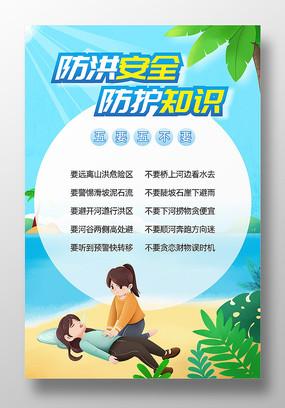 防洪安全 防护知识海报