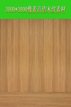高清木纹纹理图片材质