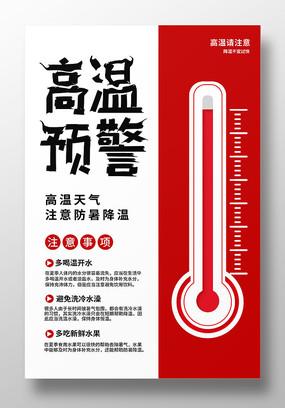 高温预警注意事项海报