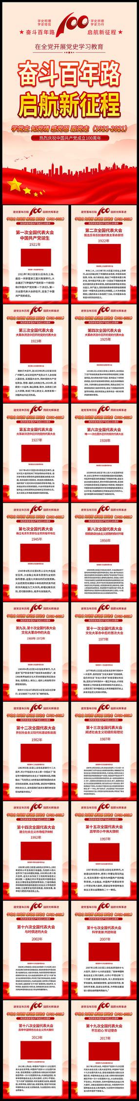 红色党的光辉历程展板