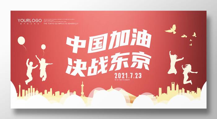 红色简约东京奥运展板设计