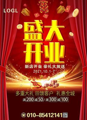 红色喜庆盛大开业海报