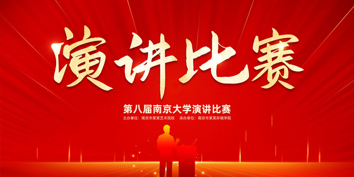 红色演讲比赛活动背景展板设计