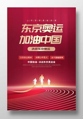 红色原创东京奥运海报设计
