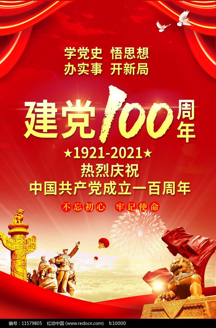 建党100周年展板图片
