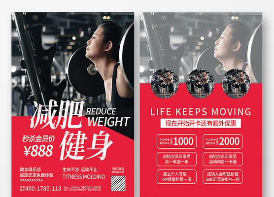 健身房健身中心宣传单