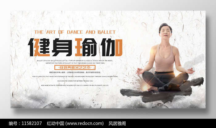 简约创意瑜伽健身展板设计图片