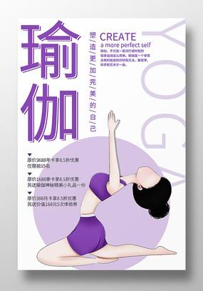 简约原创瑜伽养生瑜伽馆开业海报