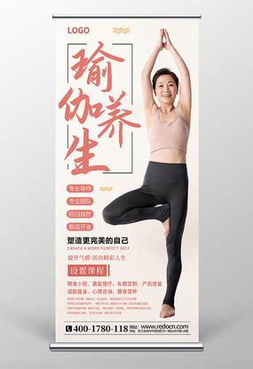 简约原创瑜伽养生瑜伽馆开业易拉宝