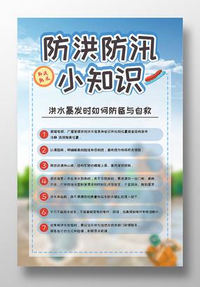 卡通简约防洪防汛宣传海报