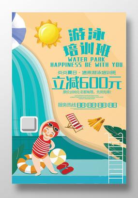 卡通简约游泳培训海报设计