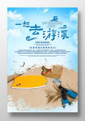 蓝色原创游泳培训海报设计