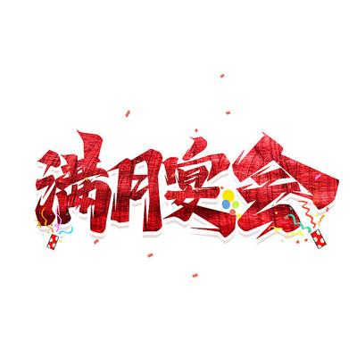 满月宴会红色喜庆艺术字