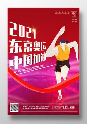 呐喊风红色东京奥运海报