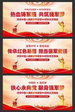 庆祝八一建军节建军94周年展板
