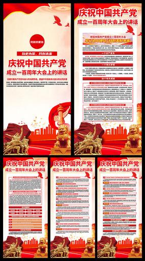 庆祝中国共产党成立100周年大会讲话展架