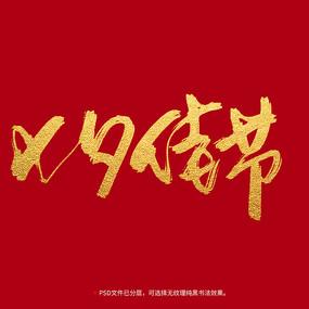 七夕佳节书法毛笔字体设计