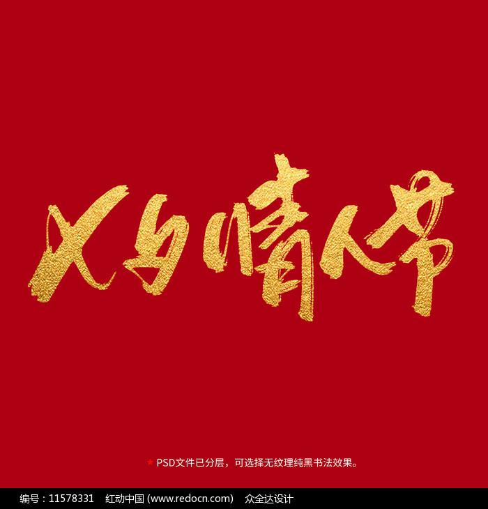 七夕情人节书法毛笔字体设计图片