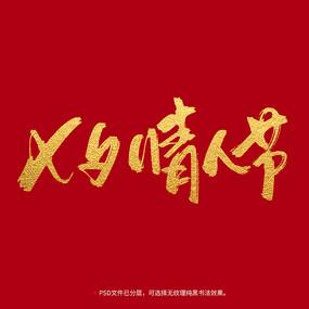 七夕情人节书法毛笔字体设计