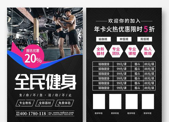 全民健身健身房宣传单设计