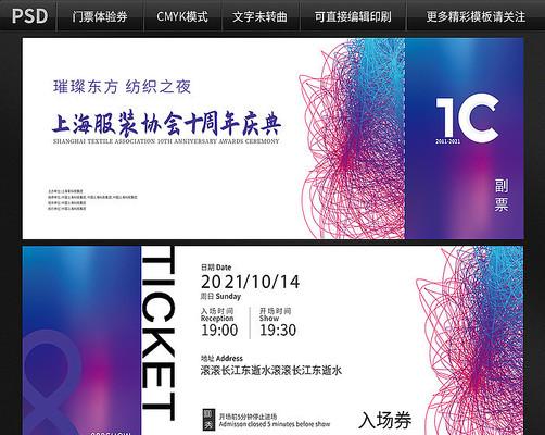 上海服装产业园抽奖券设计