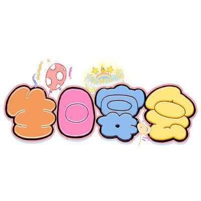 生日宴会卡通艺术字