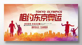水彩独家东京奥运展板设计