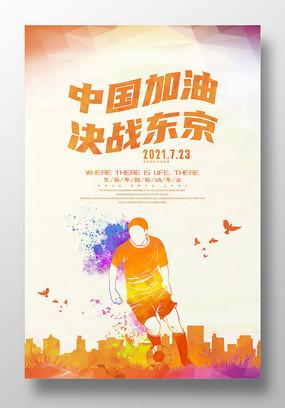 水彩原创 东京奥运海报设计