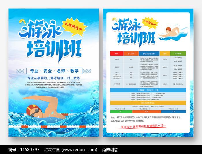 暑假游泳培训班开始招生啦宣传单图片