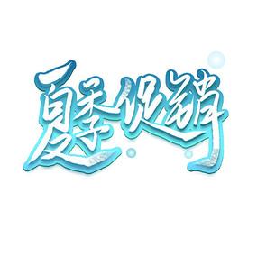 夏季促销毛笔字手写字艺术字