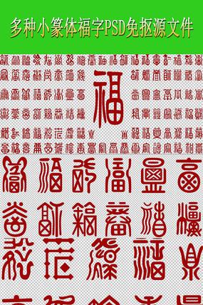 小篆体免抠百福字图案